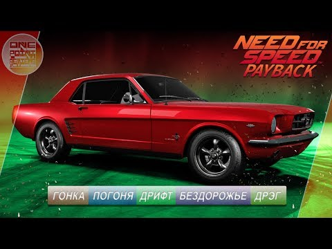Need For Speed: Payback - Ford Mustang/ВСЕ СУПЕР-КОМПЛЕКТАЦИИ!