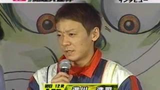 getlinkyoutube.com-爆笑ドリームインタビュー in 2009多摩川総理杯