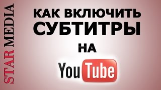 getlinkyoutube.com-Субтитры YouTube: как включить, настроить и выбрать язык субтитров. Видеоинструкция. StarMedia