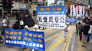 getlinkyoutube.com-香港法輪功7.20大遊行震撼民眾  籲制止中共活摘器官