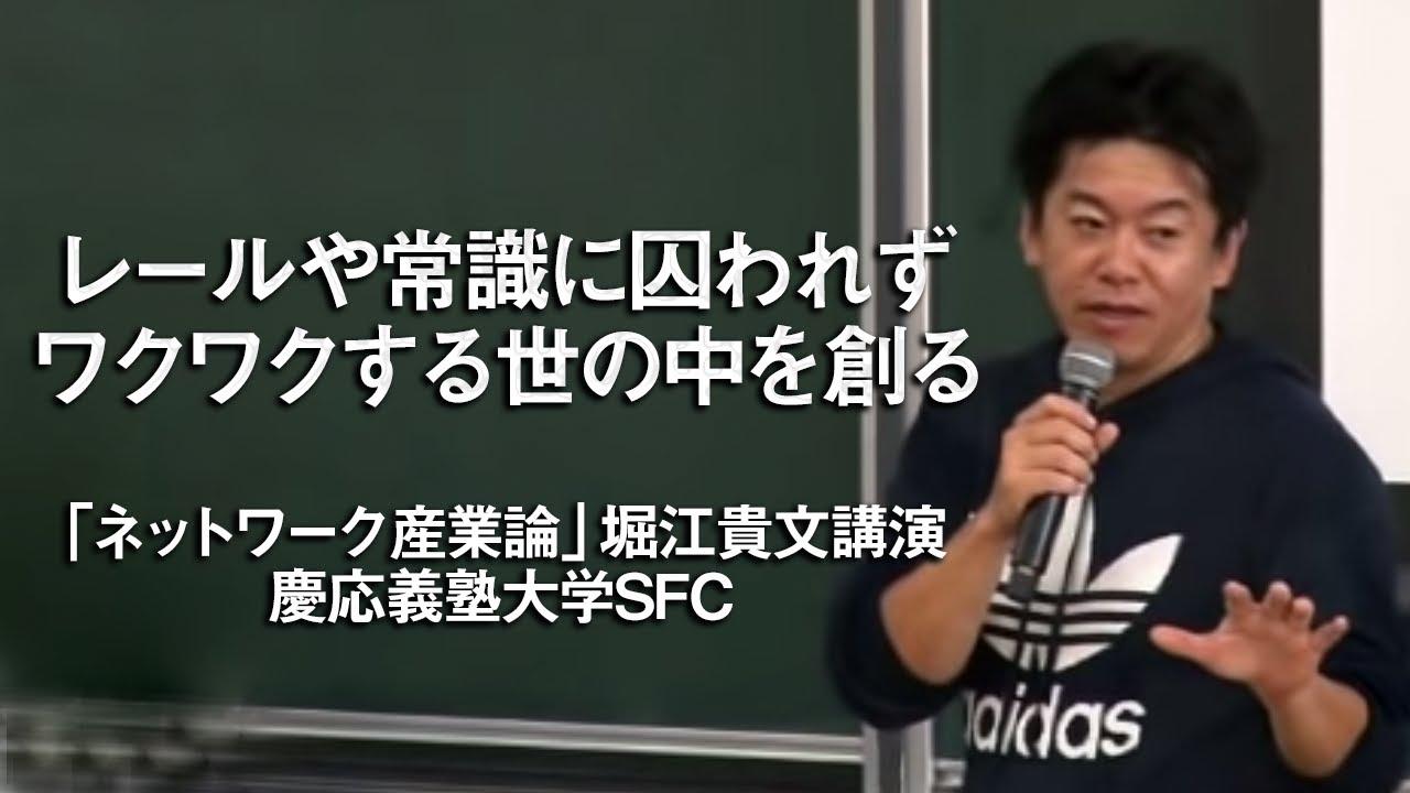 堀江貴文「ネットワーク産業論」@慶応義塾大学SFC