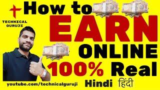 getlinkyoutube.com-[Hindi/Urdu] How to Earn Online Money   100% Genuine   Easy Process