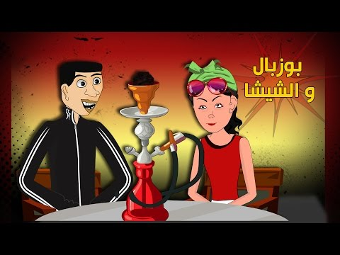 بوزبال و الشيشة Bouzebal o chicha