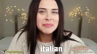 getlinkyoutube.com-صحبت کردن دختر فنلاندی به زبان فارسی و 18 زبان زنده دیگر !!! (انگلیسی، فرانسوی، اسپانیایی،...)
