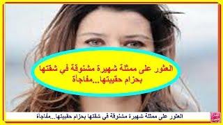 getlinkyoutube.com-العثور على ممثلة شهيرة مشنوقة في شقتها بحزام حقيبتها...مفاجأة