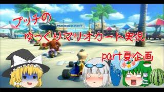 getlinkyoutube.com-【ゆっくり実況】ゆっくり達とにぎやかマリオカート8 【part夏企画】