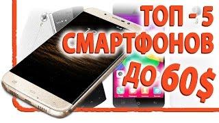 getlinkyoutube.com-ШОП-ТОП: 5 Самых бюджетных смартфонов до 60$ ジ