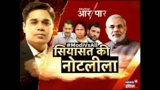 Aar Paar: Siyasat ki note leela, vipaksh hua laal-peela?