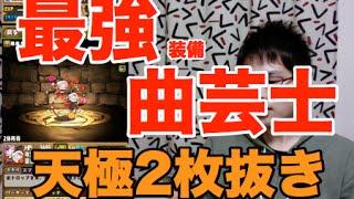 getlinkyoutube.com-実況【パズドラ】曲芸士!【天極2枚抜き】