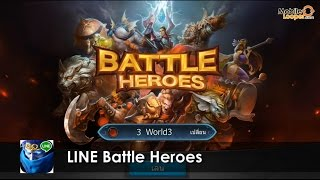 getlinkyoutube.com-[เกมมือถือ] LINE Battle Heroes ครั้งแรกของเกมแนว MOBA-RPG ที่ไม่ควรพลาด