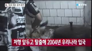 getlinkyoutube.com-탈북 배우의 북 인권 유린 충격 증언 / YTN