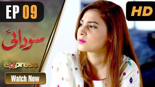 Pakistani Drama | Sodai - Episode 9 | Express Entertainment Dramas | Hina Altaf, Asad Siddiqui