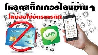 getlinkyoutube.com-วิธีโหลดสติ๊กเกอร์ไลน์ง่ายๆ ไม่ต้องใช้บัตรเครดิต
