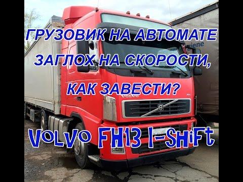 Грузовик на автомате заглох на скорости(снять и завести) Volvo FH коробка i-shift акпп Айшифт Вольво