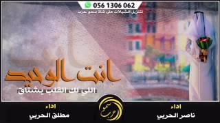 getlinkyoutube.com-شيلة (أنت الوحيد اللي لك القلب يشتاق) ، أداء : ناصر الحربي - مطلق الحربي