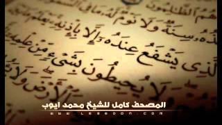 getlinkyoutube.com-سورة ال عمران كاملة للشيخ محمد ايوب | Surat Al'Imran For Mohammad Ayub