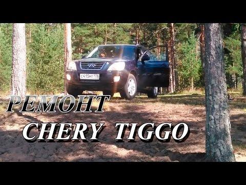 Ремонт Chery Tiggo.Чери Тиго разбираю руль
