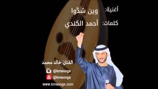 خالد محمد - وين شدوا