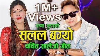 getlinkyoutube.com-Superhit Salaijo song  Salala Bagyo सलल बग्यो  Ramji Khand & Krishna Gurung  Video HD