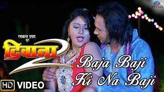 getlinkyoutube.com-Baja Baji Ki Na Baji Video Song || Deewana 2 || Bhojpuri Film