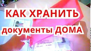 getlinkyoutube.com-ОРГАНИЗАЦИЯ ХРАНЕНИЯ ДОКУМЕНТОВ ДОМА
