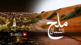 """getlinkyoutube.com-شيلة ملح الشمال اداء المبدع  خالد الحربي """" 2014"""