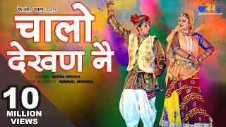 getlinkyoutube.com-Chalo Dekhan Ne | The best holi videos of Rajasthan | Amazing Dance & Fantastic Music