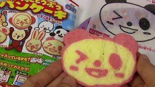 getlinkyoutube.com-Animal Pancake Diy Candy Kracie ~ ぷちっとどうぶつパンケーキ クラシエ DIYキャンディ