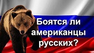 getlinkyoutube.com-Боятся ли американцы русских? Путешествие в Америку.