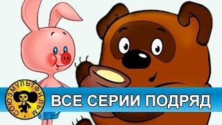 getlinkyoutube.com-Винни Пух — Все серии подряд [HD]