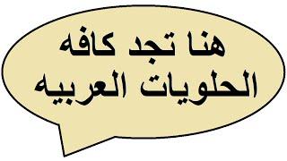 هنا تجد كافه الحلويات العربيه