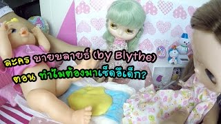 getlinkyoutube.com-ละครบายบลายธ์ (by Blythe)  ตอน ทำไมต้องมาเช็ดอึเด็ก? | แม่ปูเป้ เฌอแตม Tam Story