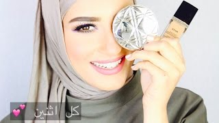 getlinkyoutube.com-Dior Star foundation .. كل اثنين