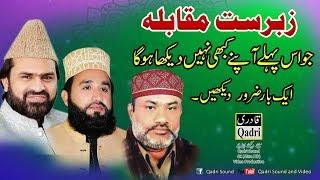 Syed Zabeeb Masood,Khalid Hasnain Khalid,Azmat Sabri Together||3 Naat,s Legands Together|| width=