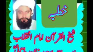 getlinkyoutube.com-Allama Ahmad Saeed Khan Multani RH (Arabi Khutba)