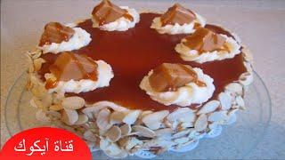 getlinkyoutube.com-طريقة عمل الكيكة الاسفنجية بطعم الكراميل   فيديو عالي الجودة 2016