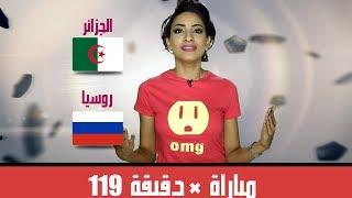 getlinkyoutube.com-مباراة × دقيقة 119 | الجزائر × روسيا مع سوسن سعد