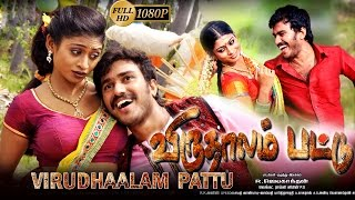 Virudhalaam Pattu Tamil Full Movie 2016 |Tamil Action Movie | New Tamil Movie | Exclusive Movie 2016