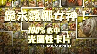 getlinkyoutube.com-【阿鬼遊び】神魔之塔『光屬100%抽抽』露娜女神快快降臨(✪ω✪)