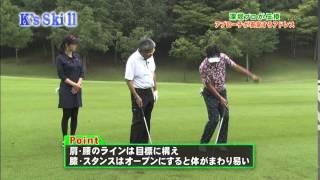 getlinkyoutube.com-ゴルフの真髄 k's Skill  アプローチが安定するアドレス