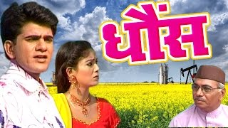 Dhouns धौंस | Uttar Kumar, Megha Mehar | Haryanvi Full Film | Haryanvi Full Movie