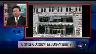 getlinkyoutube.com-焦点对话:天津惊天大爆炸,背后疑点重重?