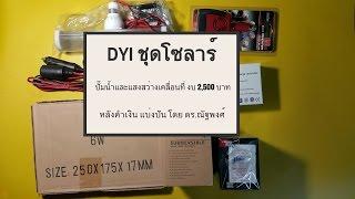 getlinkyoutube.com-DYI ชุดโซลาร์ปั๊มน้ำและแสงสว่าง พร้อม Inverter งบ 2500 บาท หลังคาทำเงิน