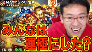 getlinkyoutube.com-【モンスト】闘会議おつかれ超獣神祭いくぞー!!