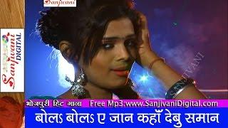 getlinkyoutube.com-HD बोला ये जान काहा देबू सामान || 2014 New Hot Bhojpuri Song || Sonu Tiwari, Khushboo Uttam