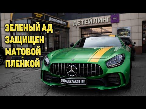 Mercedes-Benz GT R | Зеленый Ад под матовой антигравийной пленкой