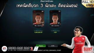 getlinkyoutube.com-Fifa Online 3 สอนตีบวก 3 ติดแน่นอน ไม่ติดด่าได้ แต่อย่าแรง 555+