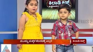 getlinkyoutube.com-Drama Kids having fun In Suvarna News - Part 3