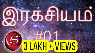 getlinkyoutube.com-The Secret in TAMIL - தமிழ் - இரகசியம் #01 by Rhonda Byrne