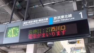 getlinkyoutube.com-さいたま新都心駅1番線西川口行接近放送(2013/11/17不発弾処理による)